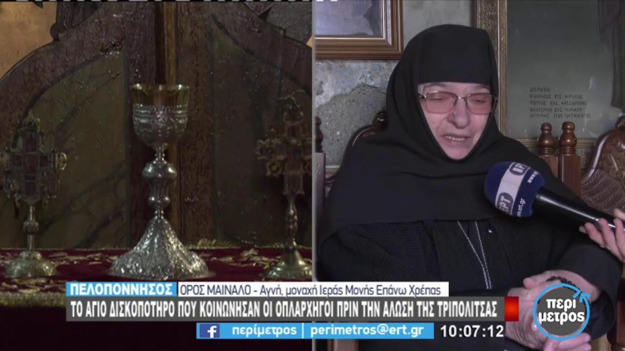 Η Ιερά Μονή Επάνω Χρέπας  | 03/03/2021 | ΕΡΤ