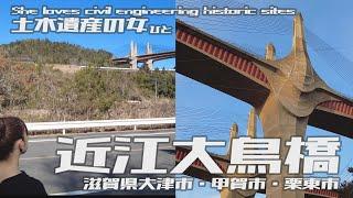 【土木遺産の女】近江大鳥橋