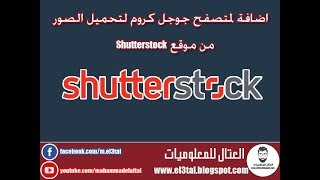 ShutterStock Images Free Download Without Facebook Watermark