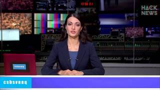 Hack News - Американские новости (Выпуск 172)