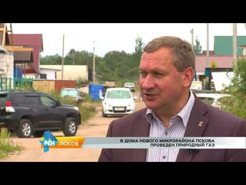 Новости Псков 14.08.2017 # В Соколицы провели природный газ