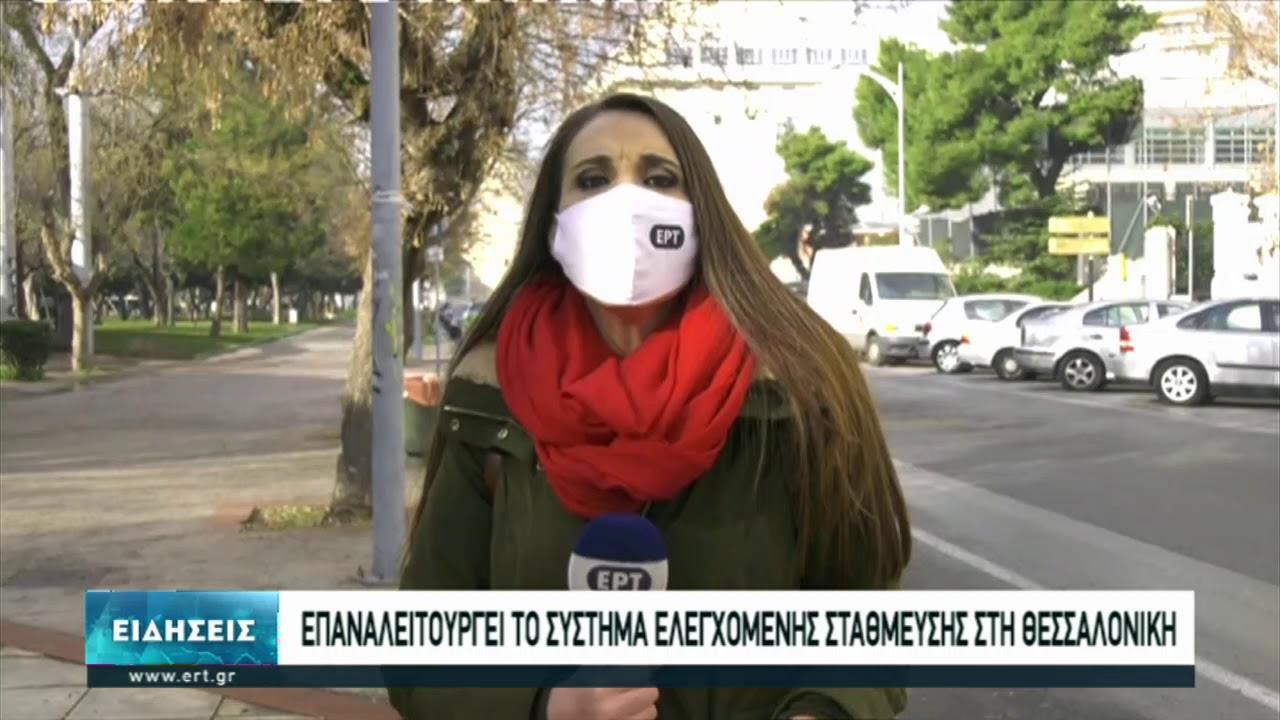 Επαναλειτουργεί το σύστημα ελεγχόμενης στάθμευσης στη Θεσσαλονίκη | 23/01/2021 | ΕΡΤ