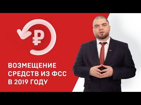 Возмещение средств из ФСС в 2019 году