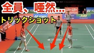 【驚愕】選手が唖然…!?世界のスーパープレイ(トリックショット)【バドミントン(badminton)】