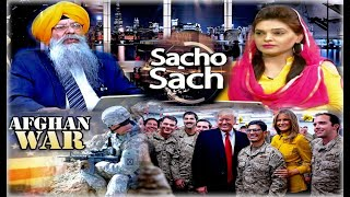 """SOS 8/21/19 P.2 Dr. Amarjit Singh: Trump's Denial of Total Withdrawal from Afghanistan """"Problematic"""""""
