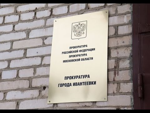 Прокуратура: использование земли в Российской Федерации является платным