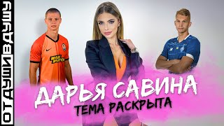 Дарья Савина / съемки в nоpнo / футбольный LOVE треугольник / игрушки Бондаря / разрыв с Супрягой