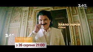 """Павло Зібров в шоу """"Танці з зірками"""". Скоро на 1+1"""
