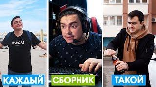 КАЖДЫЙ ТАКОЙ ( СБОРНИК ) / КАЖДЫЙ ШКОЛЬНИК ТАКОЙ