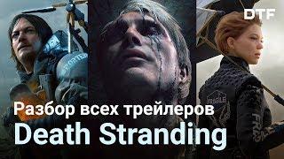 Хронологический разбор всех трейлеров Death Stranding