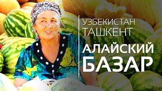 Путешествие в Ташкент | НОВЫЙ Алайский Базар | Базар с вкусностями!