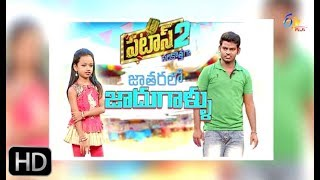 Patas 2 |  Nooka Raju & Akshara Performance  | 21st March 2019  | ETV Plus