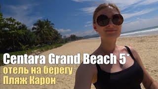 Centara Grand Beach 5*, Таиланд, Пхукет, Пляж Карон
