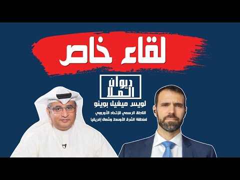 لقاء خاص| الناطق الرسمي باسم الاتحاد الأوربي عن حل القضية بين فلسطين وإسرائيل والخلاف التركي-الأوربي