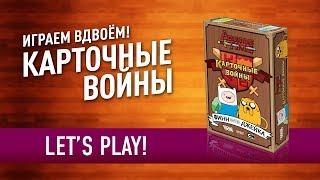Настольная игра «КАРТОЧНЫЕ ВОЙНЫ: ФИНН ПРОТИВ ДЖЕЙКА» Играем! // Let