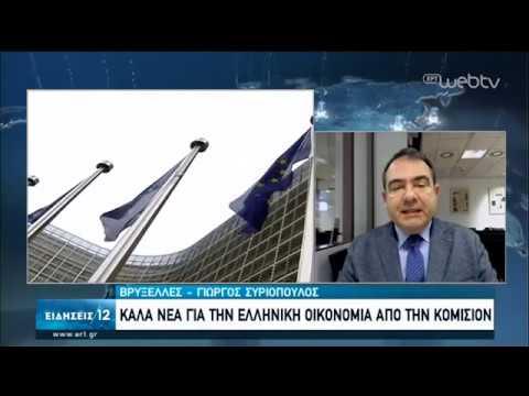 Οι προβλέψεις της Κομισιόν για τη ανάπτυξη της ελληνικής οικονομίας   13/02/2020   ΕΡΤ