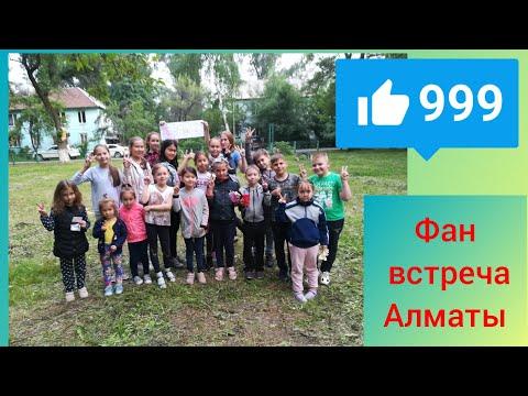 Фан встреча Алматы 26 мая школа 78 алматы