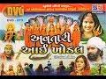 Gujarati Full Movie   Avtari Aai Khodal   Shree Maa Khodiyar Ni Aitihasik Story
