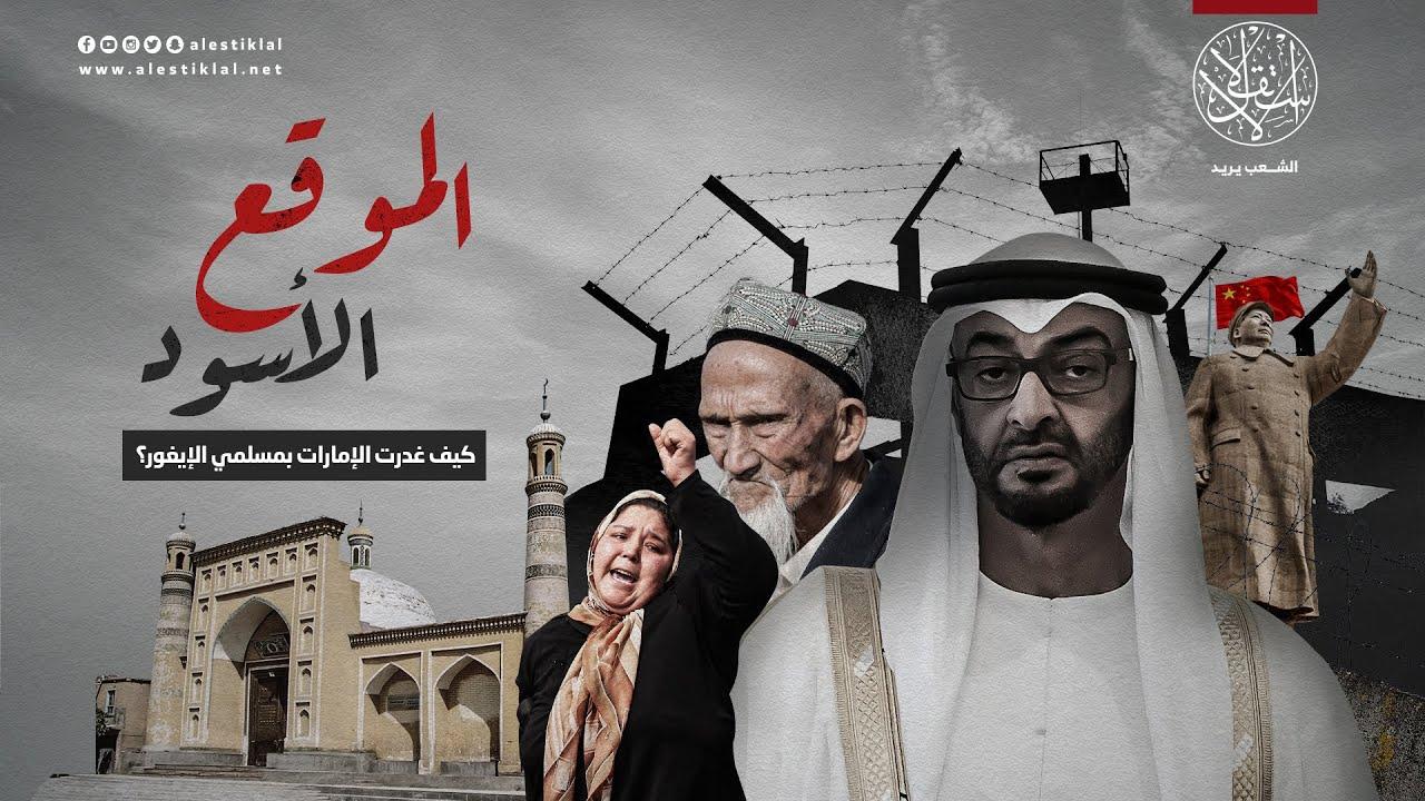 الموقع الأسود.. كيف غدرت الإمارات بمسلمي الإيغور؟ (فيديو)