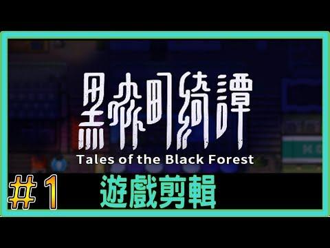 【翔龍實況】黑森町綺譚 恐怖RPG ➽01穿越時空