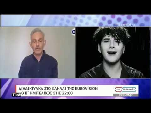 Διαδικτυακά στο κανάλι της Eurovision ο Β Ημιτελικός στις 22:00 | 14/05/2020 | ΕΡΤ