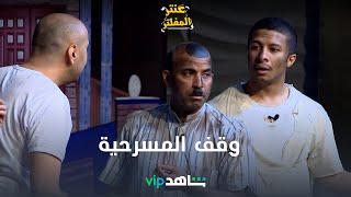 الذبة اللي خلت طارق العلي يوقف مسرحية عنتر المفلتر