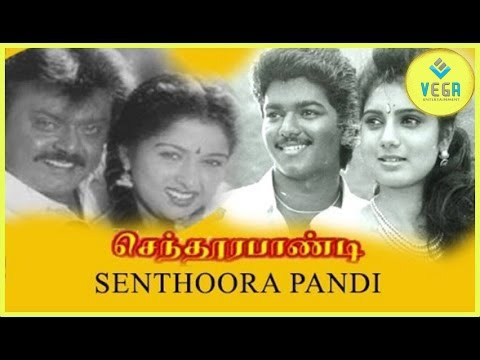 Sendhoorapandi Tamil Full Movie : Vijay, Vijayakanth, Gouthami