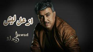 تحميل اغاني جواد العلي | ازعل ليش | Jawad Al Ali | Azal lesh ( 2020 ) MP3