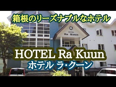 download lagu mp3 mp4 Rakuun 箱根, download lagu Rakuun 箱根 gratis, unduh video klip Rakuun 箱根