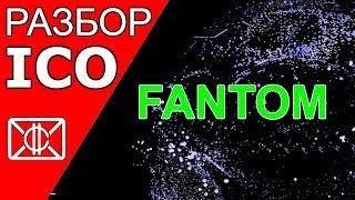 FANTOM | Разбор / Обзор ICO проекта FANTOM | КриптоМыло