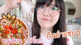 กินยำแซ่บๆคนเดียว 10กิโล?!! | Meijimill