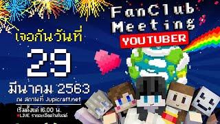 งาน FanClub Meeting Youtuber 2020 #อยู่บ้านต้านโควิด-19