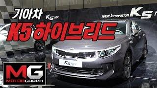 [모터그래프] 신형 K5 하이브리드 시승기, 완성도 높아진 친환경차
