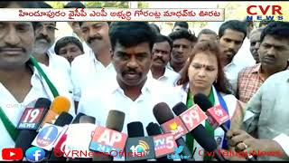High Court Green Signal To Ycp Hindupur Mp Candidate Gorantla Madhav Nomination   Cvr News