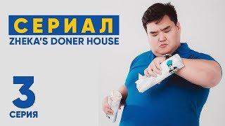 Донер в большом городе/Zheka's Doner House - 3 серия
