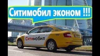 Ситимобил батл такси. 10 часов работы в экономе.Таксипортация Москва 2019