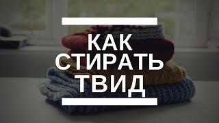 КАК СТИРАТЬ ТВИД | Вязание