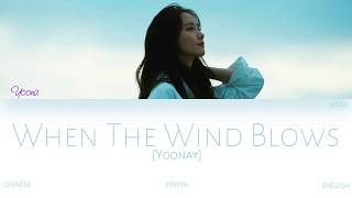 [CHI|PIN|ENG] YOONA (윤아) - When The Wind Blows (Chinese Ver.) (Color Coded Lyrics)