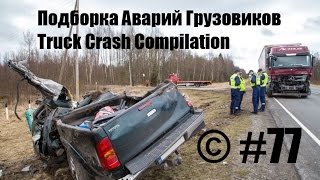Подборка Аварий Грузовиков / Truck Crash Compilation / © #77 / Аварии Грузовиков 2016 / Аварии и ДТП
