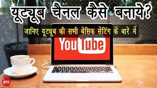 How to Make a YouTube Channel in Hindi | By Ishan - Download this Video in MP3, M4A, WEBM, MP4, 3GP
