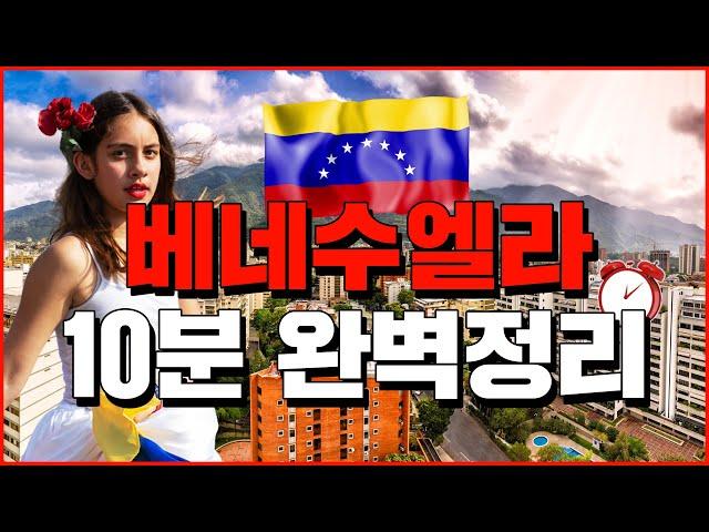 Video Pronunciation of 베네수엘라 in Korean