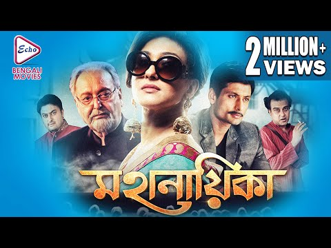 MAHANAIKA | মহানায়িকা | Echo Bengali Movie | RITUPARNA | SAHEB | SUJAN