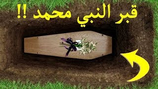 Saudi Arabia reveals for the first time a big surprise inside the VBR Apostle ﷺ ... !!!!!!!!!!