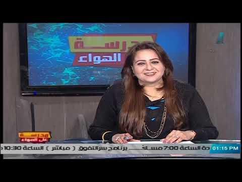talb online طالب اون لاين أحياء الصف الثاني الثانوي 2020 (ترم 2) الحلقة 1 - الاخراج فى الكائنات الحية - تقديم أ/ أمل منير دروس قناة مصر التعليمية ( مدرسة على الهواء )
