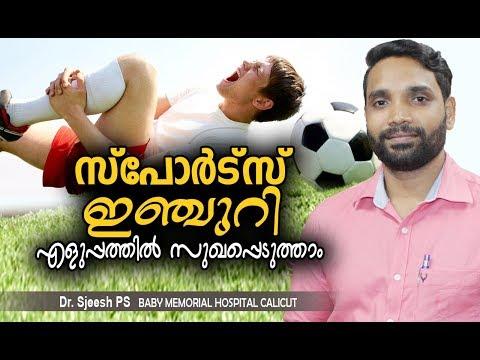 സ്പോർട്സ് ഇഞ്ചുറി എളുപ്പം സുഖപ്പെടുത്താം | sports injury malayalam health tips