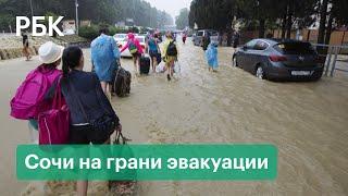Сочи затопило. Реки вышли из берегов, унося автомобили и людей. Видео