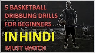 BASKETBALL TUTORIAL FOR BEGINNERS IN HINDI | How To Improve Your Basketball Handles In Hindi