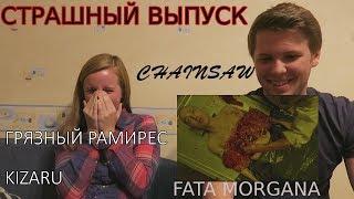 Канадка слушает русскую музыку (JEEMBO & PHARAOH, Markul - Oxxxymiron, KIZARU, Грязный Рамирес)