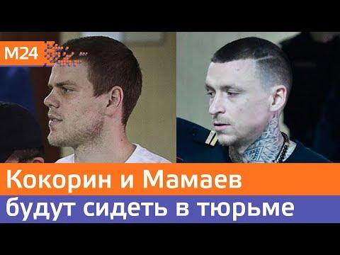 Суд отправил Кокорина и Мамаева в колонию - Москва 24