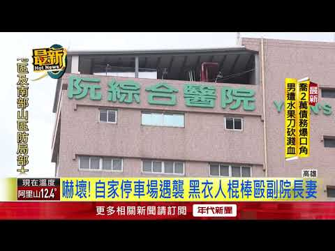 阮綜合醫院董事改選前 副院長妻遭毆重傷濺血